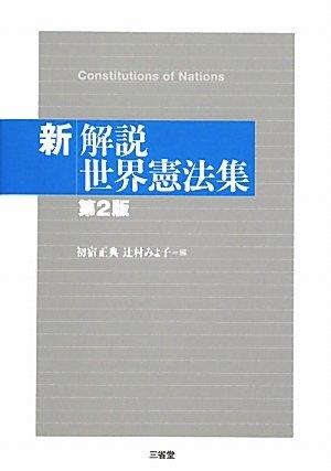 新解説世界憲法集 第2版