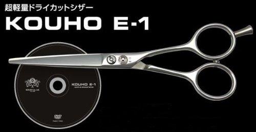 光邦 KOUHO 超軽量ドライカット用シザーズ Eー1 147mm 右用 デモDVD付き