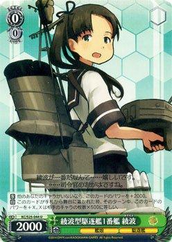 ヴァイスシュヴァルツ 綾波型駆逐艦1番艦 綾波/艦隊これくしょん(KCS25)/ヴァイス
