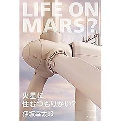 火星に住むつもりかい ? [Kindle版]