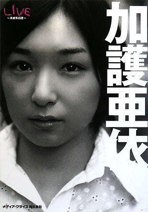加護亜依、会社経営者と再婚