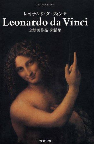 レオナルド・ダ・ヴィンチ全絵画作品・素描集 (25周年)