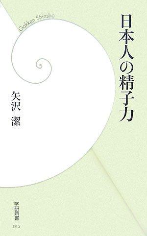 日本人の精子力 (学研新書)