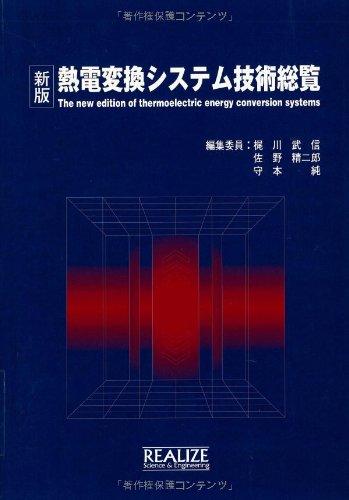 熱電変換システム技術総覧