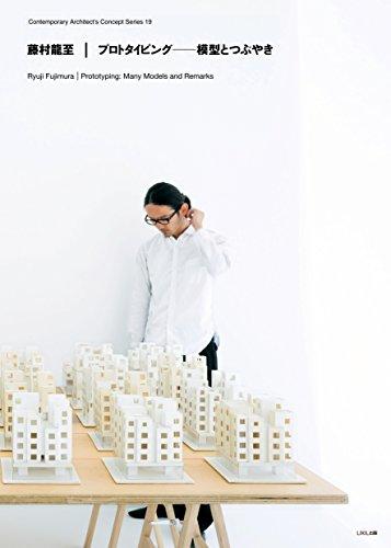 藤村龍至 プロトタイピング-模型とつぶやき (現代建築家コンセプト・シリーズVOL.19)