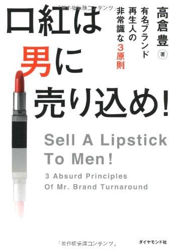 口紅は男に売り込め! = Sell A Lipstick To Men!