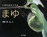 いのちのカプセルまゆ (ふしぎいっぱい写真絵本 12)