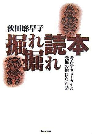 掘れ掘れ読本-考古学ギョーカイと発掘の愉快なお話