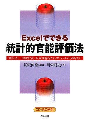 Excelでできる統計的官能評価法