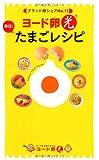 ヨード卵・光 毎日! たまごレシピ (ミニCookシリーズ)
