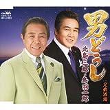 兄弟酒場♪北島三郎・鳥羽一郎のジャケット