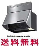 富士工業 レンジフード【BDR-3HLS-751】【間口:750】【BDR3HLS751】