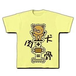 犬+肉=骨 Tシャツ(ライトイエロー) M
