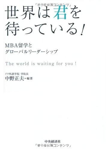 世界は君を待っている!