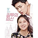 嫉妬の化身 ~恋の嵐は接近中! ~ OST (2CD) (SBS TVドラマ) (韓国盤)