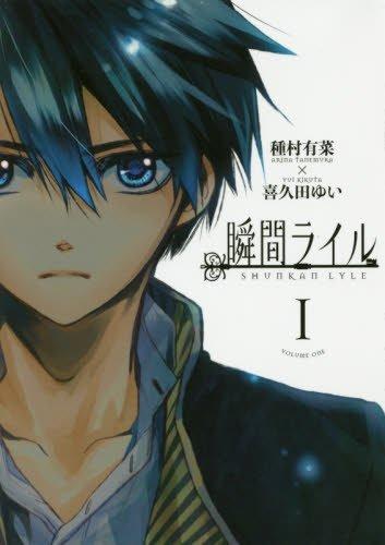 瞬間ライル 1 (IDコミックス ZERO-SUMコミックス)