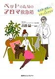 ペットのためのアロマ救急箱―愛犬家と獣医さんのメディカルアロマ
