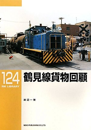 鶴見線貨物回顧 (RM LIBRARY 124)