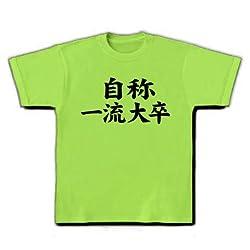 自称シリーズ 自称一流大卒 Tシャツ