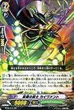 カードファイト!! ヴァンガード 【鈴蘭の銃士 カイヴァント】【RR】 BT08-012-RR ≪第8弾 蒼嵐艦隊≫