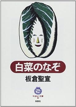 白菜のなぞ (やまねこ文庫)