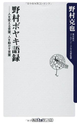 野村ボヤキ語録 人を変える言葉、人を動かす言葉