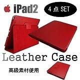 iPad3 にも対応 高級 iPad 専用スタンド機能付レザーケース 豪華4点セット 赤(レッド)