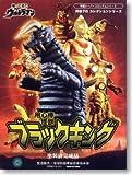 特撮スーパーヒーローコロシアムシリーズ円谷プロコレクションシリーズ用心棒 怪獣ブラックキング