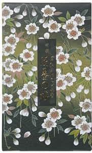 宇野千代のお線香 特撰淡墨の桜 バラ詰