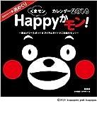 STARキャラ☆週めくり くまモン Happyかモン! カレンダー 2014
