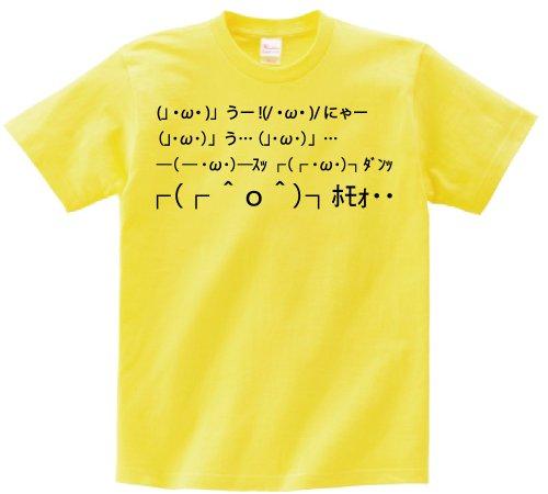 う…ホモォ… 半袖Tシャツ イエローM