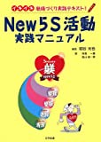 New5S活動実践マニュアル—イキイキ職場づくり実践テキスト!