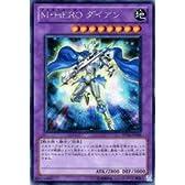 遊戯王カード M・HERO ダイアン PP14-JP006SCR
