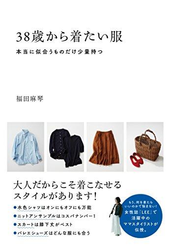 福田麻琴 38歳から着たい服 大きい表紙画像