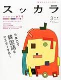 スッカラ 2012年 03月号 [雑誌] [雑誌] / アートン新社 (刊)
