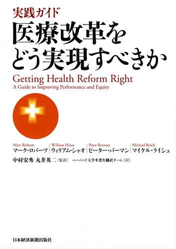 実践ガイド 医療改革をどう実現すべきか