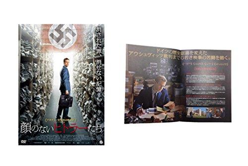 【Amazon.co.jp限定】顔のないヒトラーたち(非売品プレス付) [DVD]