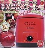 D-STYLIST りんごあめメーカー KA-00274