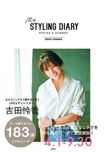 吉田怜香 my STYLING DIARY 大きい表紙画像
