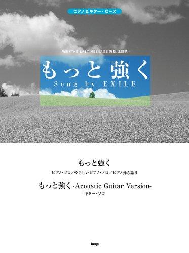 Piano-0 - morceau de guitare plus fort (chanson de l'exil) (piano - 0 - guitare/pièce)