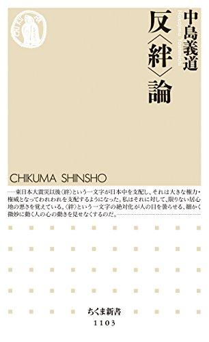 反〈絆〉論 (ちくま新書)