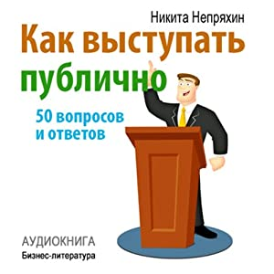 Kak vystupat' publichno. 50 voprosov i otvetov [How to Speak in Public: 50 Questions and Answers] Audiobook