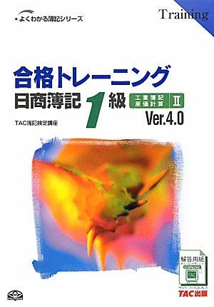 合格トレーニング 日商簿記1級工業簿記・原価計算〈2〉Ver.4.0 (よくわかる簿記シリーズ)