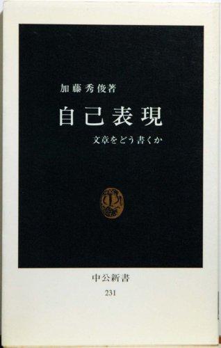 自己表現―文章をどう書くか (1970年) (中公新書)