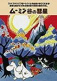 ムーミン谷の彗星 [DVD]