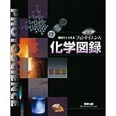 視覚でとらえるフォトサイエンス化学図録 改訂版