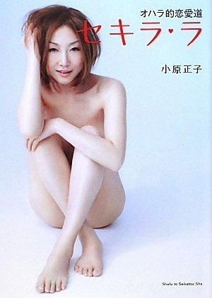 オハラ的恋愛道 セキララ