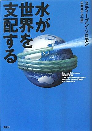 水が世界を支配する