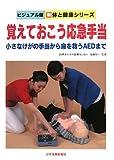 覚えておこう応急手当—小さなけがの手当から命を救うAEDまで (新体と健康シリーズ ビジュアル版)
