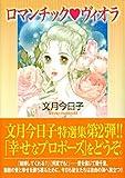 ロマンチック・ヴィオラ / 文月 今日子 のシリーズ情報を見る